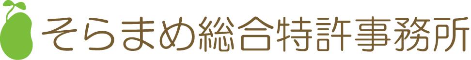 特許の申請・出願|埼玉・浦和【そらまめ総合特許事務所】