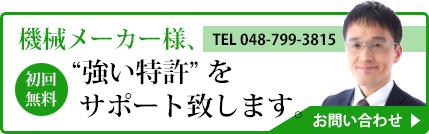 """埼玉  機械 特許 お問い合わせ""""></a> </DIV>  <DIV align="""