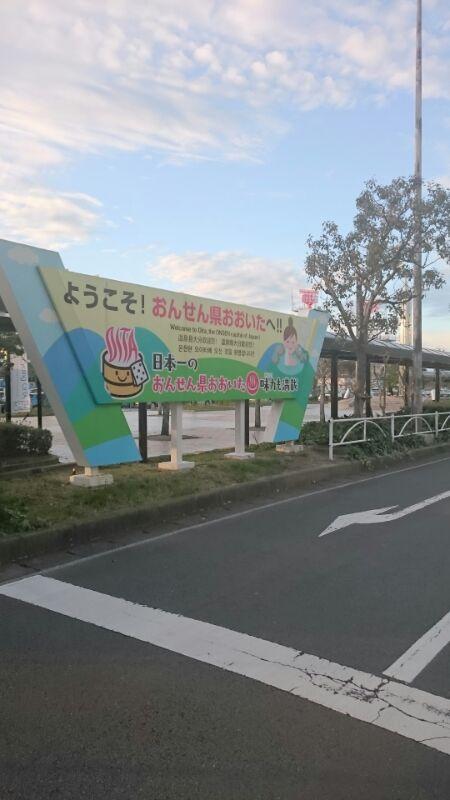 おおいた県
